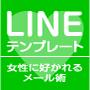LINEテンプレート・90.png